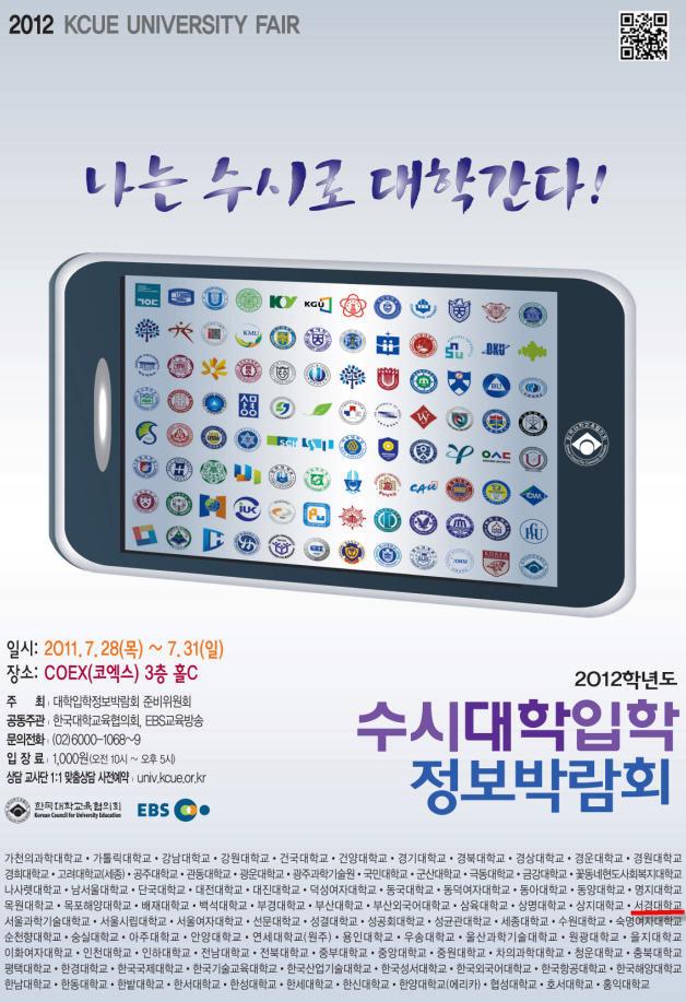 2012 수시 대학입학정보박람회 안내.jpg